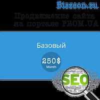 """Продвижение сайта на портале PROM.UA """"Базовый"""""""