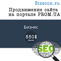 """Продвижение сайта на портале PROM.UA """"Бизнес"""""""