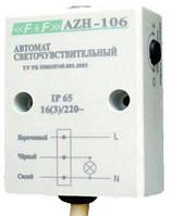 Реле сумеречное АСГ-16, AZH-106, автомат світлочутливий AZH-106
