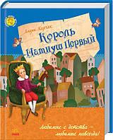 Януш Корчак Король Матиуш Первый