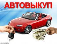 Покупка подержанных авто в Харькове