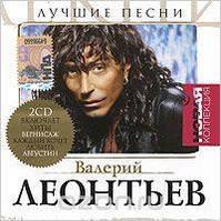 CD диск. Валерий Леонтьев. Лучшие песни. Новая коллекция (2 CD)