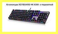 Клавиатура KEYBOARD HK-6300  с подсветкой для работы в темноте