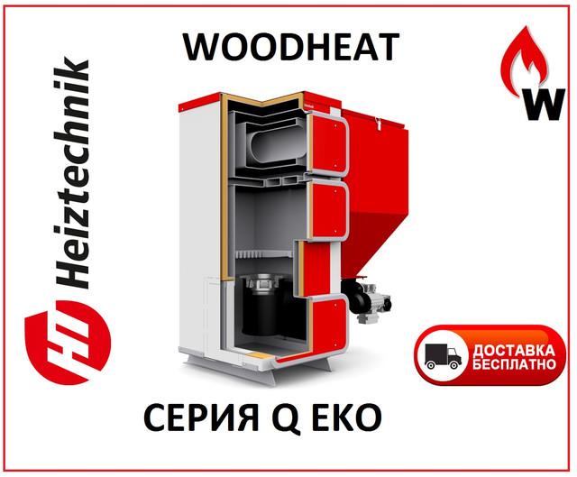 Котлы автоматические Heiztechnik Q Eko (15-75 кВт) Ретортная горелка