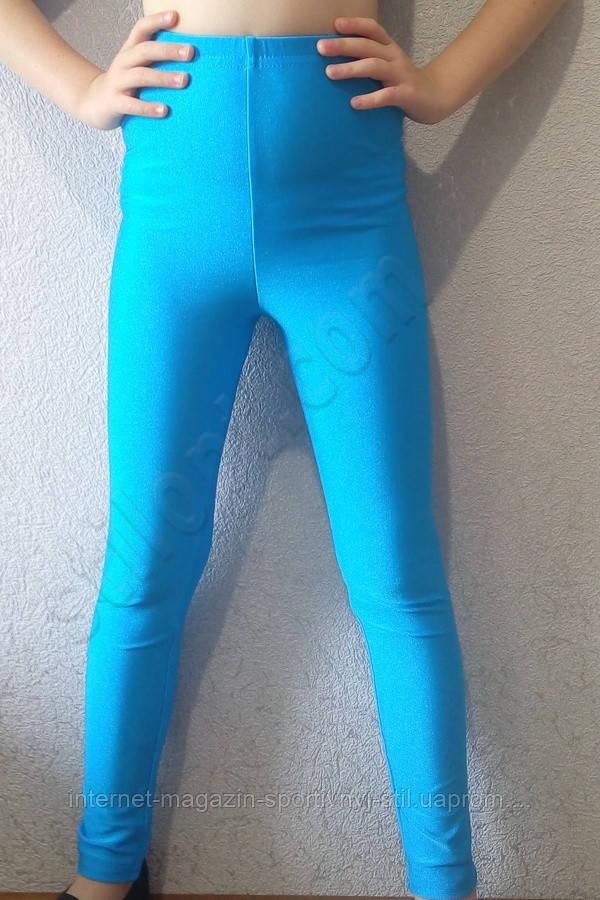 Лосины подросток  эластиковые (бифлекс) голубые