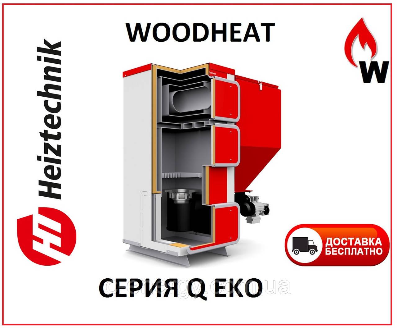 Котел пеллетный  Heiztechnik Q Eko 45 кВт (Польша) - WOODHEAT в Днепре