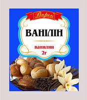 """Ванилин 2 г  ТМ """"Впрок"""""""