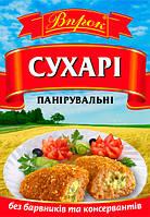 """Сухари панировочные 170 г  ТМ """"Впрок"""""""