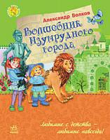 Александр Волков Волшебник Изумрудного города