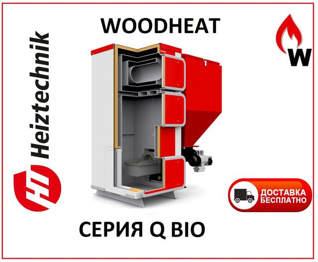 Котлы автоматические Heiztechnik Q BIO (15-75 кВт)