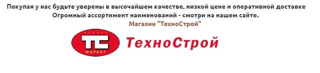 Магазин ТехноСтрой - ваш надежный партнер