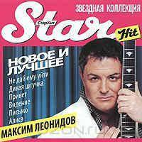 CD диск. Максим Леонидов - Новое И Лучшее