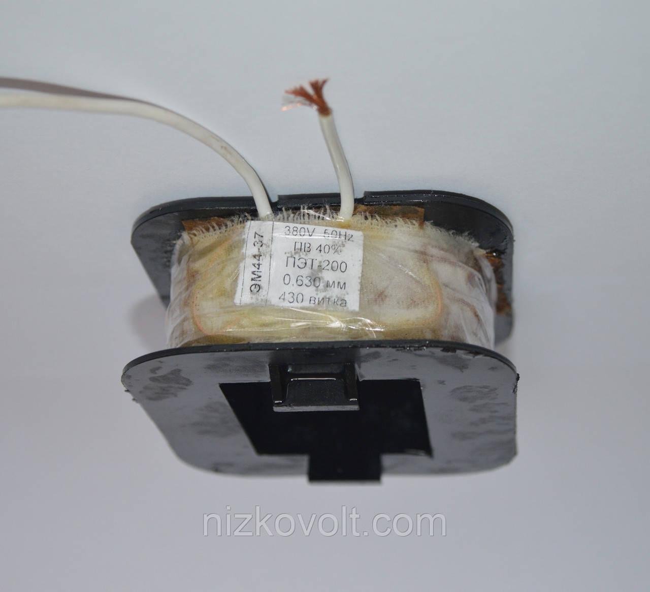 Катушки к электромагнитам ЭМ 33-4 (ЭМИС 1100/1200), ЭМ 33-5 (ЭМИС 3100/3200), ЭМ 44-37