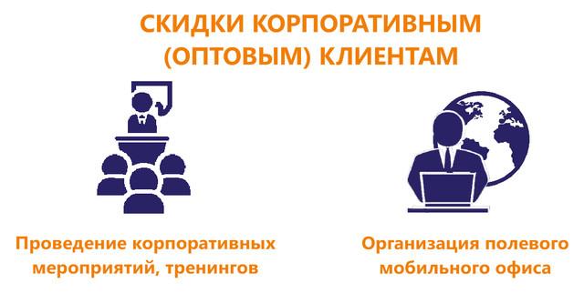 Корпоративным (оптовым) клиентам скидки: Аренда ноутбуков для проведения корпоративных мероприятий, тренингов; Организация полевого мобильного офиса