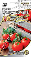 Семена томата безрассадного «Красный маг» 0.4 г