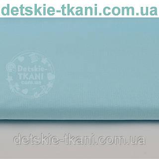 Однотонная польская бязь светло-бирюзовая с голубым оттенком (№80а).