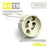 Патрон керамический GU-10 под лампы