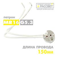Патрон MR16 G5,3 для галогенных ламп