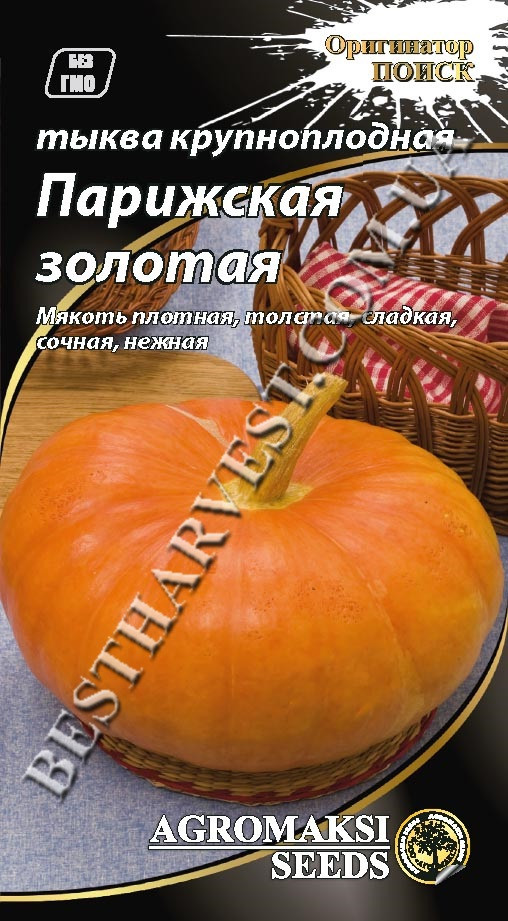 Семена тыквы «Парижская золотая» 2 г