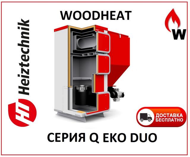 Котлы автоматические Heiztechnik Q Eko DOU (17-75 кВт) Ретортная горелка