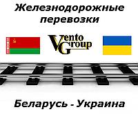 ЖД грузоперевозки Беларусь – Украина