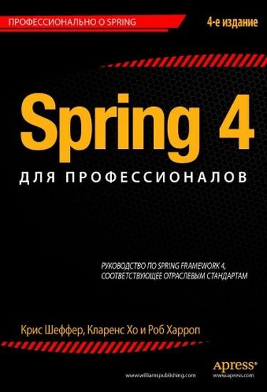 Spring 4 для профессионалов. Крис Шефер, Кларенс Хо, Роб Харроп