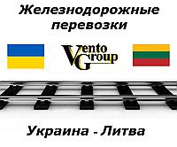 ЖД грузоперевозки Украина – Литва