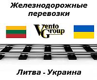 ЖД грузоперевозки Литва – Украина