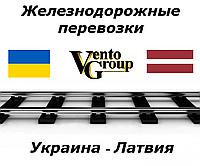 ЖД грузоперевозки Украина – Латвия