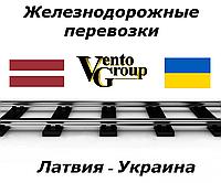 ЖД грузоперевозки Латвия – Украина