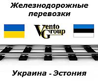 ЖД грузоперевозки Украина – Эстония