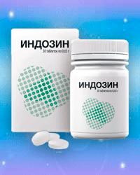 Индозин (новые перспективы предупреждения развития онкопроцесса)