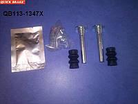 Направляющая суппорта (переднего) QB113-1388X Quick Brake