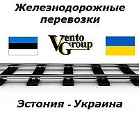 ЖД грузоперевозки Эстония – Украина