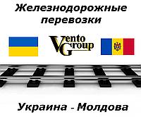 ЖД грузоперевозки Украина – Молдова