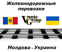 ЖД грузоперевозки Молдова – Украина