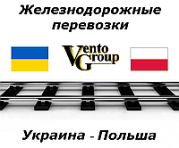 ЖД грузоперевозки Украина – Польша
