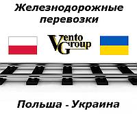 ЖД грузоперевозки Польша – Украина