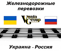 ЖД грузоперевозки Украина – Россия
