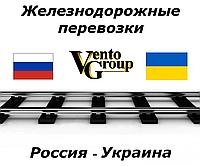 ЖД грузоперевозки Россия – Украина