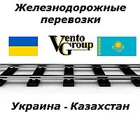 ЖД грузоперевозки Украина – Казахстан