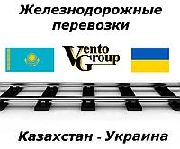 ЖД грузоперевозки Казахстан – Украина