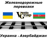 ЖД грузоперевозки Украина – Азербайджан
