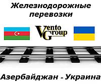 ЖД грузоперевозки Азербайджан – Украина