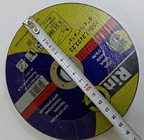 Круг отрезной по металлу ф-150 мм толщина-1,2 мм