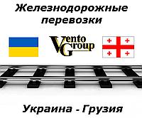 ЖД грузоперевозки Украина – Грузия