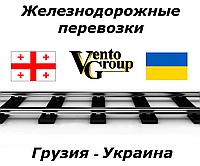ЖД грузоперевозки Грузия – Украина