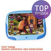 Интерактивный ЗD планшет Маша и Медведь / игрушка для детей
