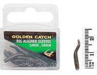 Адаптер Golden Catch Rig Aligner Sleeves Large Green