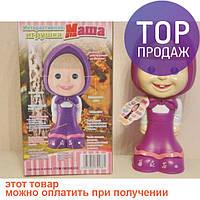 Интерактивная игрушка Маша / игрушка для детей
